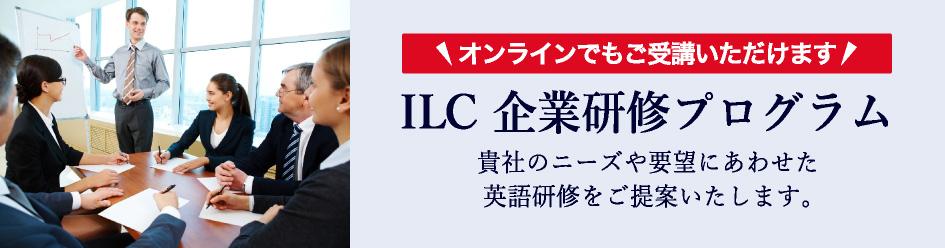 ILC 企業研修プログラム 貴社のニーズや要望にあわせた英語研修をご提案いたします。