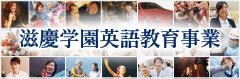滋慶学園英語教育事業