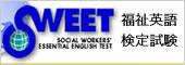 医療・福祉英語検定協会