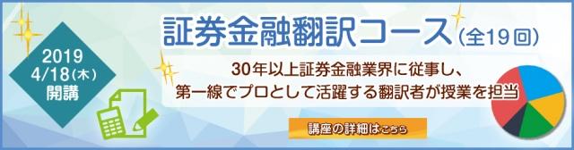 証券金融翻訳コース