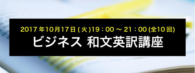 2017年10月17日(火)19:00 〜 21:00(全10回)