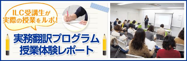 実務翻訳プログラム 授業体験レポート ILC受講生が実際の授業をルポ!