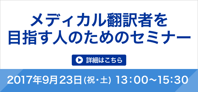 メディカル翻訳者を目指す方のためのセミナー 2017年9月23日(祝・土) 13:00〜15:30
