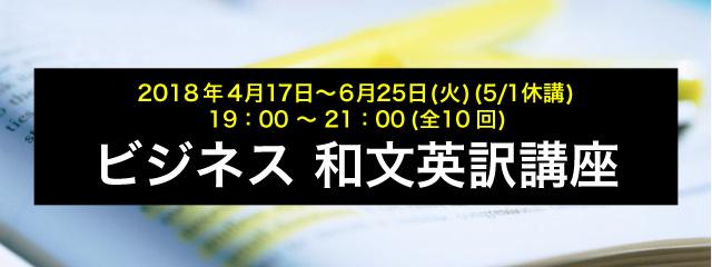 2018年4月17日〜6月25日(火)(5/1休講)19:00 〜 21:00(全10回)ビジネス 和文英訳講座