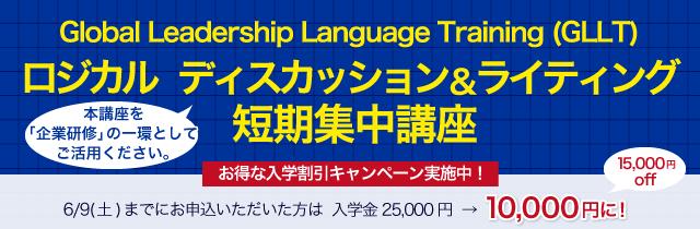 Global Leadership Language Training (GLLT) ロジカル   ディスカッション&ライティング短期集中講座 本講座を自己啓発研修としてもご活用いただけます。8/19(土)、8/26(土) 10:00-17:00 全2回