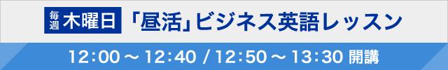 """""""昼活""""ビジネス英語レッスン"""