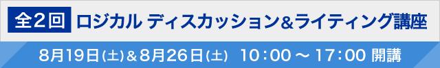 ロジカル ディスカッション&ライティング講座(全2回)5/20(土)&5/27(土) 10:00~17:00 開講