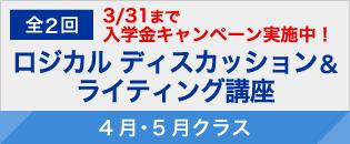 ロジカル ディスカッション&ライティング講座(全2回)入学金キャンペーン実施中!3/31まで 4月・5月クラスs