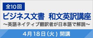 ビジネス文書 和文英訳講座 (全10回) ~英語ネイティブ翻訳者が日本語で解説~ 4月18日(火) 開講