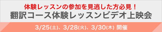翻訳コース体験レッスンビデオ上映会