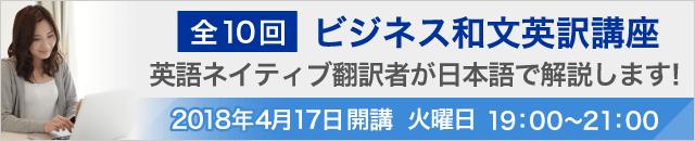 全10回 ビジネス和文英訳講座 英語ネイティブ翻訳者が日本語で解説します 2018年4月17日開講 火曜日 19:00〜21:00