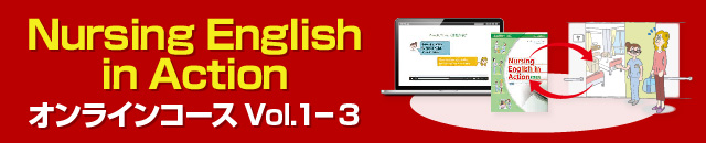 『Nursing English in Action』オンラインコースVol.2