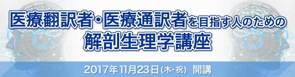 医療翻訳者 ・ 医療通訳者を目指す人のための解剖生理学講座 2017年11月23日(木・祝)開講