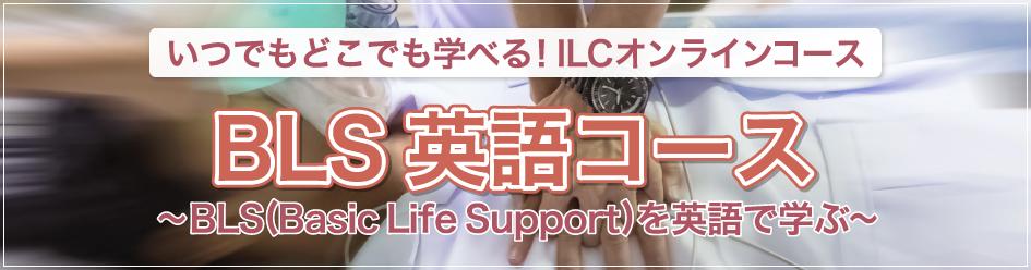 2月新規開講!ILCオンラインコース BLS英語コース~BLS(Basic Life Support)を英語で学ぶ~