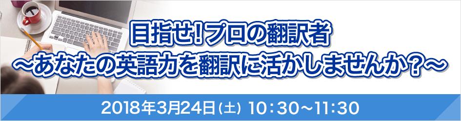目指せ!プロの翻訳者~あなたの英語力を翻訳に活かしませんか?~2018年3月24日(土)10:30〜11:30