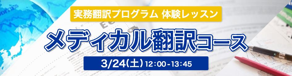 実務翻訳プログラム 体験レッスン メディカル翻訳コース 3/24(土)12:00-13:30