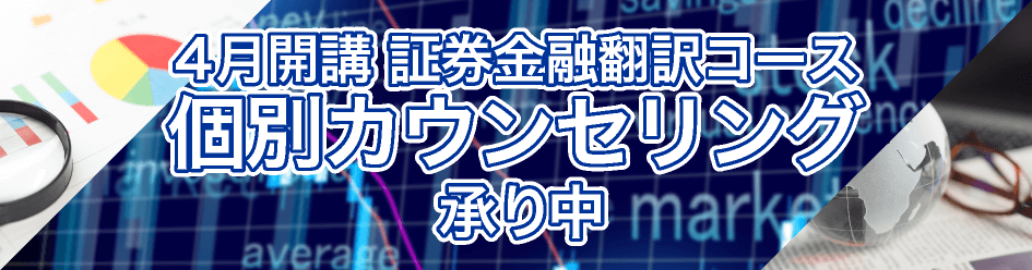 4月開講 証券金融翻訳コース 個別カウンセリング 随時承り中