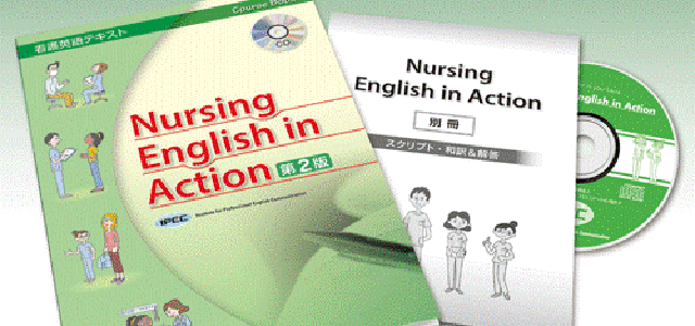 看護英語テキスト『Nursing English in Action』